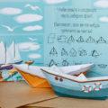 Загадка с корабликом