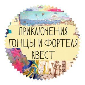 """Квест """"Приключения Гонцы и Фортеля"""""""