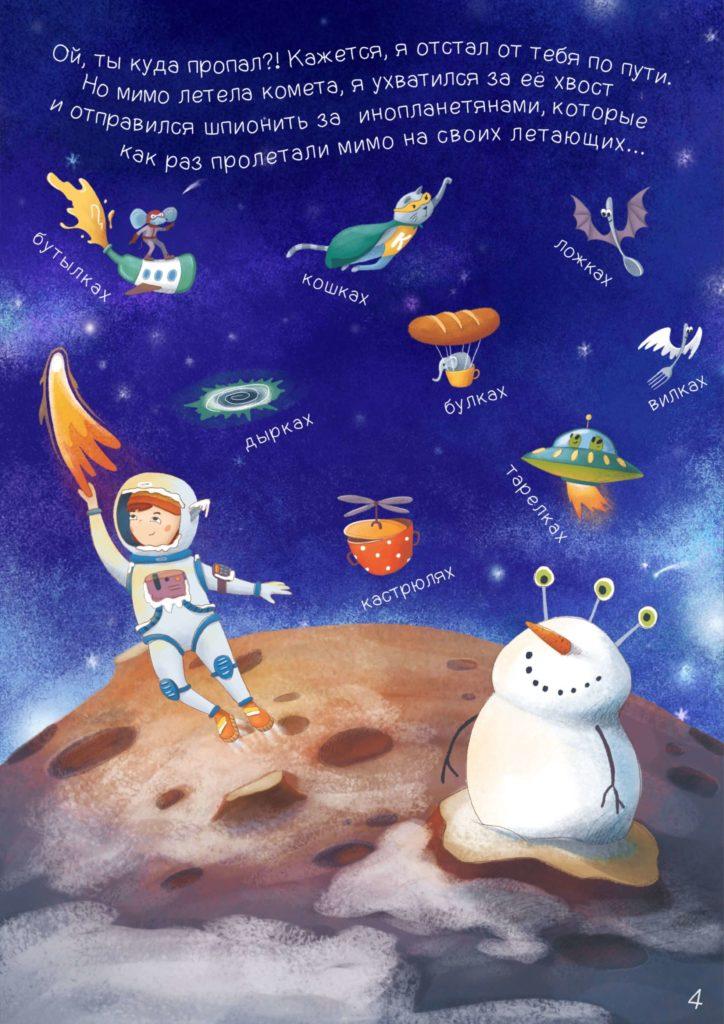 Космическое приключение @