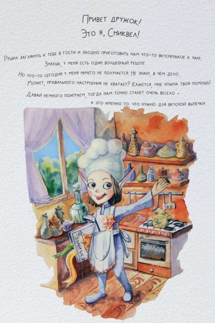 Рецепт волшебного кекса @