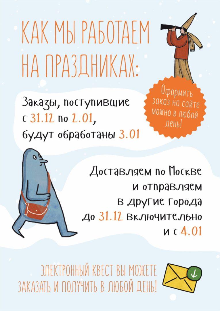 https://www.kotikiteam.ru/wp-content/uploads/2020/12/Баннер_раборта-в-праздники_mob-scaled.jpg