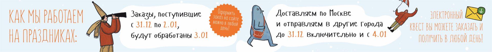 https://www.kotikiteam.ru/wp-content/uploads/2020/12/Баннер_раборта-в-праздники_web-scaled.jpg