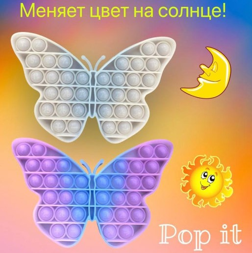 Pop it — игрушка антистресс